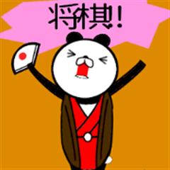 Panda which uses many shogi terms