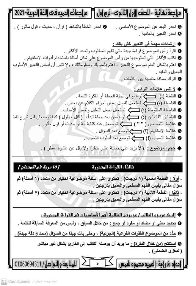 عربي أولى ثانوي