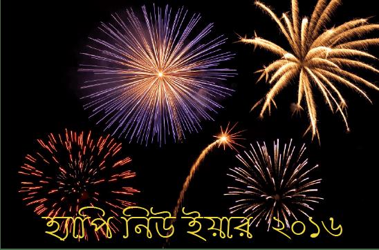 happy-new-year-firework-blogger-effect