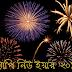 ব্লগার ব্লগে যুক্ত করুন হ্যাপি নিউ ইয়ার ২০১৭ Fireworks ইফেক্ট !