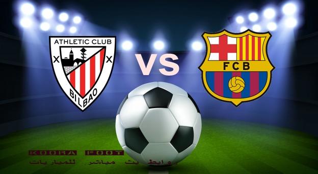موعد مُباراة أتلتيك بيلباو ضد برشلونة في نهائي كأس الملك