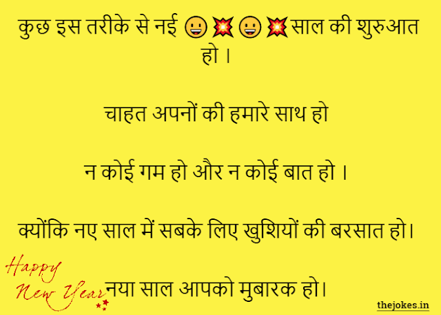 Happy new year wishes and messages in hindi: