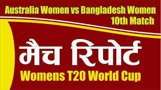 Who will win Today 10th match BDW vs AUW ICC T20 world cup 2020