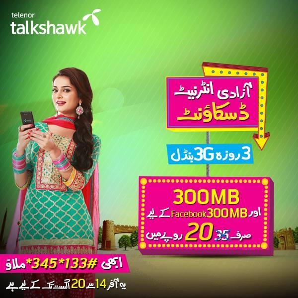 Telenor Jashn E Azadi Internet Discount Offer