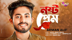 Nosto Prem Lyrics (নষ্ট প্রেম) Arman Alif | Sayed