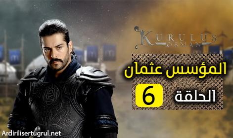 مشاهدة الحلقة 6 من مسلسل المؤسس عثمان كاملة ومترجمة وبجودة عالية