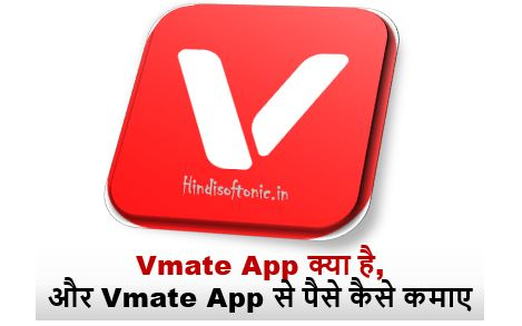 Vmate app kya hai aur Vmate App Se Paise Kaise Kamaye, Vmate App, Vmate App 2020, Vmate App In Hindi, Vmate App Par Account Kaise Banaye, Vmate App Se Paise Kaise Kamaye, vmate app kya hai,hindisoftonic
