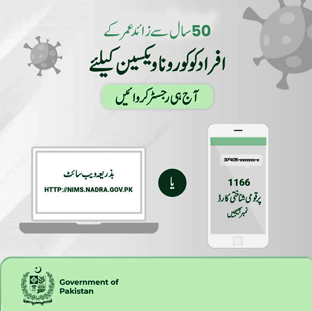 REGISTRATION FOR CORONA VIRUS VACCINE FOR OVER 50 YEARS AGE CITIZENS