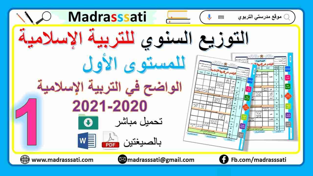 التوزيع السنوي لمرجع الواضح في التربية الإسلامية  للمستوى الأول ابتدائي word