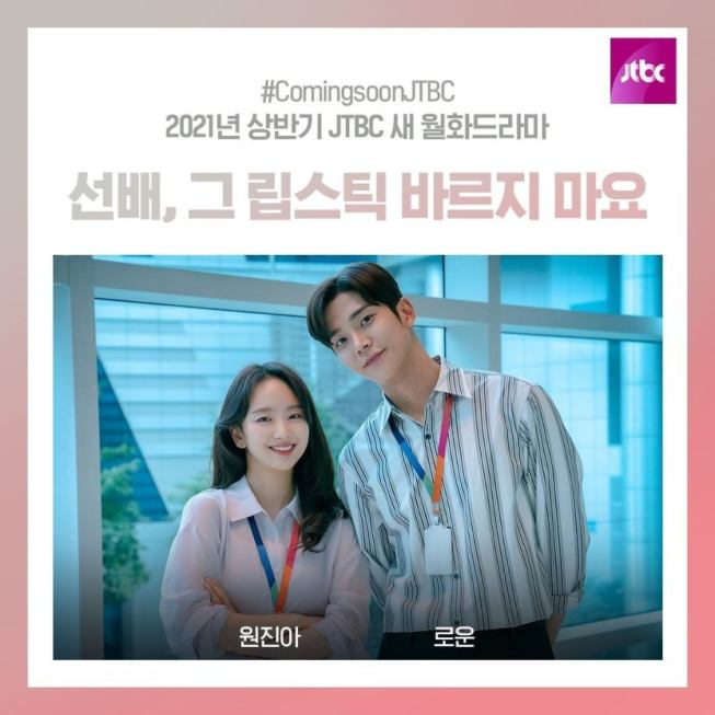 Sunbae, Don't Put On That Lipstick 2021 poster