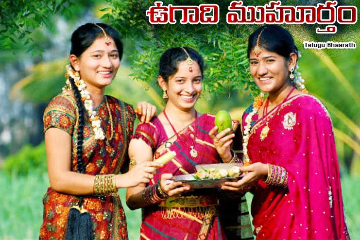 యుగాది (ఉగాది) ముహూర్తం - Yugaadi, Ugadi Muhurtham