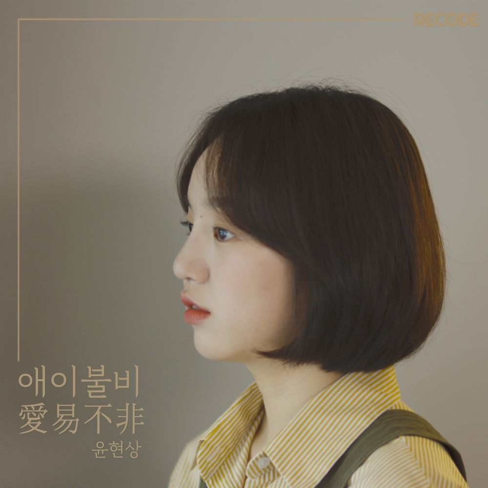 YOON HYUN SANG – Sad but pretending I'm not – Single