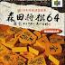 Roms de Nintendo 64 Morita Shogi 64  (Japan)  JAPAN descarga directa