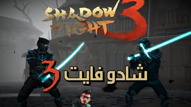 لعبة شادو فايت 3,لعبة Shadow Fight 3,تحميل لعبة شادو فايت 3,تحميل لعبة Shadow Fight 3,تنزيل لعبة شادو فايت 3,تنزيل لعبة Shadow Fight 3,Shadow Fight 3 تحميل,Shadow Fight 3 تنزيل,