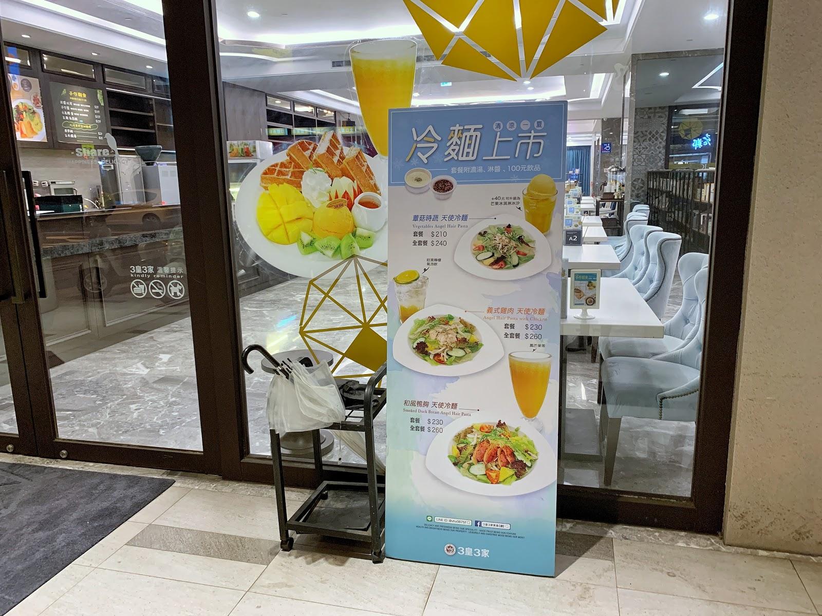 台南美食【三皇三家 金華店】冷麵上市