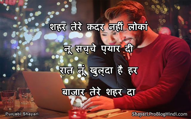 heart touching punjabi shayari