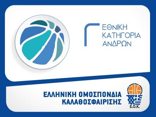 Στις 18:00 θα ξεκινούν οι εντός έδρας αγώνες της Ελπίδας Αμπελοκήπων και τέσσερα εντός έδρας παιχνίδια του ΑΓΣ Ιωαννίνων για την Γ΄ Εθνική Ανδρών