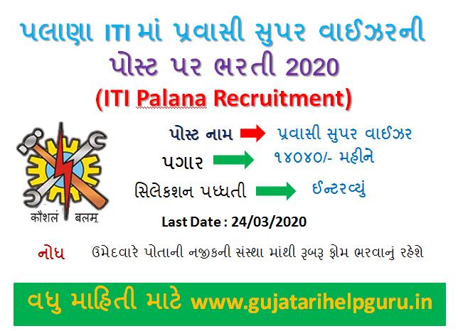 ITI Palana Recruitment for Pravasi Supervisor Instructor Posts 2020