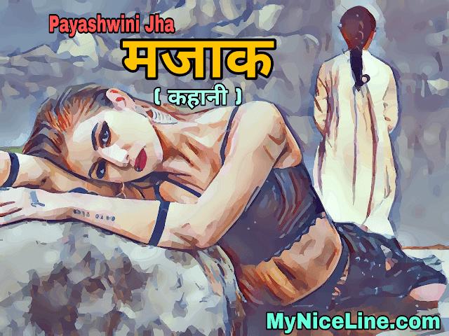 मजाक कहानी | Heart Touching Short Story in Hindi