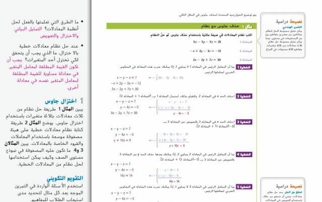 دليل المعلم رياضيات للصف الحادي عشر