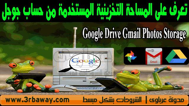 تعرف على المساحة التخزينية المستخدمة من حساب جوجل الخاص بك google Drive Gmail photos storage