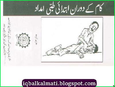 First Aid Guide Urdu