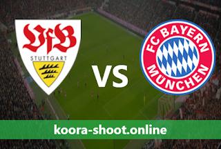 بث مباشر مباراة بايرن ميونخ وشتوتجارت اليوم بتاريخ 20/03/2021