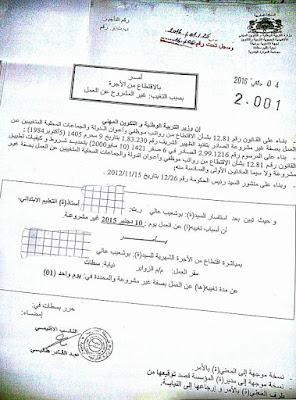 الحكومة تعتبر المشاركة في الإضراب العام الذي دعت اليه أربع مركزيات نقابية يوم 10 دجنبر 2015 غيابا غير مشروعا..