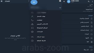 تحميل تطبيق تيليجرام Telegram اخر اصدار ( افضل تطبيق للتواصل)