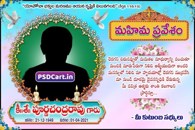 Telugu Mahima Pravesam Flex Design Download - PSD Cart