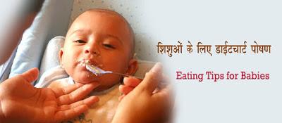 नवजात शिशुओं के लिए डाईटचार्ट पोषण, Food Chart for Babies in Hindi, navjat shishu ke liye diet chart , shishu diet chart, Food Chart for Babies
