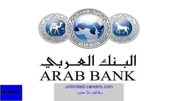 أقوى الوظائف المصرفية فى مصر 2021 | وظائف البنك العربى - مصر