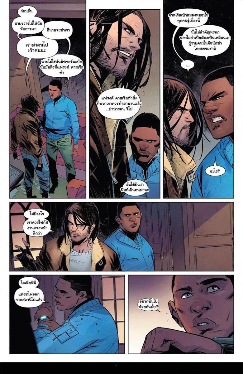 Falcon & Winter Soldier - หน้า 5