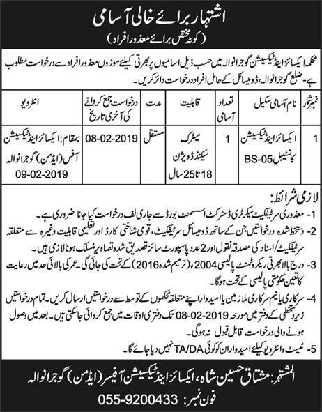 Jobs Vacancies In Excise And Taxation Department 29 January 2019