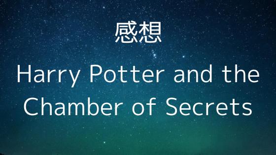 【洋書レビュー】J.K. Rowling『Harry Potter and the Chamber of Secrets』を読んだ感想。12歳の少年にはハード過ぎる冒険。