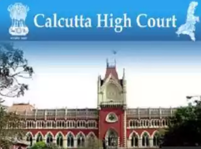 Calcutta High Court Recruitment  | Calcutta High Court Group D Recruitment 2018