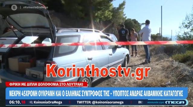 Έγκλημα πάθους πίσω από το διπλό έγκλημα στο Λουτράκι βλέπουν οι αστυνομικοί (βίντεο)