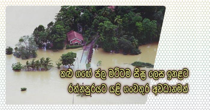 https://www.gossiplanka.com/2020/05/Rapid-rise-in-Kalu-River-water-level-Risk-of-floods-in-Ratnapura.html