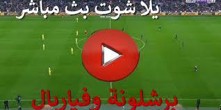الان مشاهدة مباراة برشلونة وفياريال بث مباشر اليوم 5-7-2020 في الدوري الإسباني بدون اي تقطيع