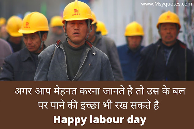 Happy Labour Day Images, Happy Labour Day Photo 2021