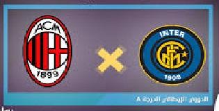 كورة اون لاين  مباراة انتر ميلان وميلان بث مباشر يلا شوت اليوم 09-02-2020 في الدوري الايطالي