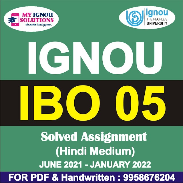 IBO 05 Solved Assignment 2021-22 Hindi Medium