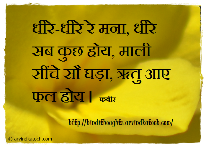 Gardener, Hindi, Thought, Quote, Kabir, Kabir Quote, fruits.