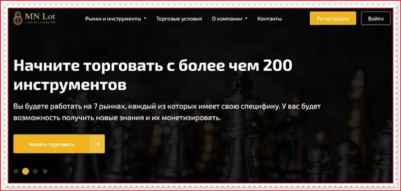 Мошеннический сайт mnlot.com – Отзывы? Компания MN Lot мошенники! Информация