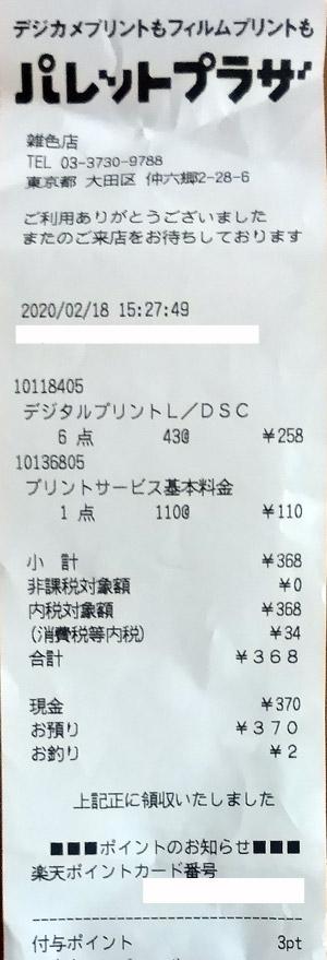 パレットプラザ 雑色店 2020/2/18のレシート