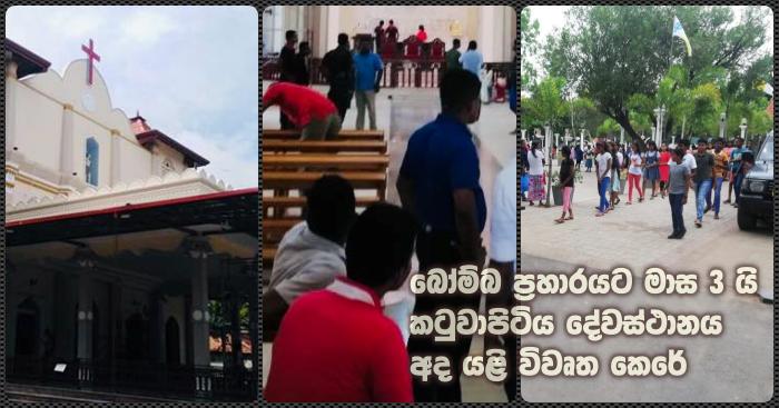 https://www.gossiplankanews.com/2019/07/3-months-katuwapitiya-blast.html#more