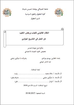 مذكرة ماستر: النظام القانوني للغياب ورخص التغيب عن العمل في التشريع الجزائري PDF