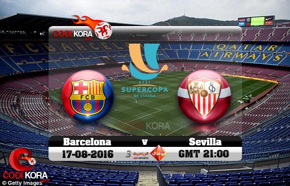 مشاهدة مباراة برشلونة وإشبيلية اليوم 17-8-2016 كأس السوبر الأسباني