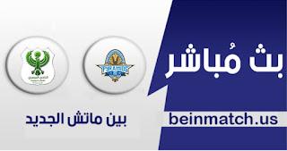 مشاهدة مباراة بيراميدز والمصري البورسعيدي بث مباشر اليوم