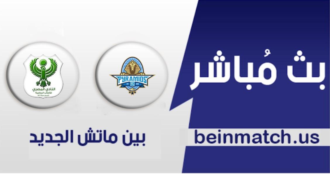 القنوات العارضة لمباراة المصري وبيراميدز والموعد الخاص